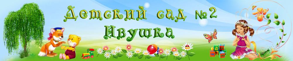 "Детский сад № 2 ""Ивушка"""