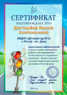 thumbnail of Дягтярёва Ирина Анатольевна