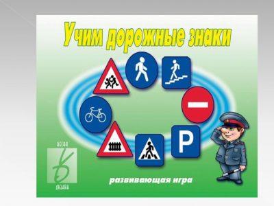 thumbnail of Учим дорожные знаки